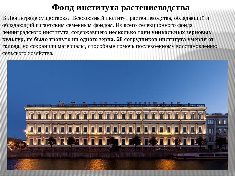 В Ленинграде существовал Всесоюзный институт растениеводства, обладавший и об...