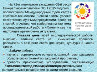 На 71-м пленарном заседании 68-й сессии Генеральной ассамблеи ООН 2015 год б