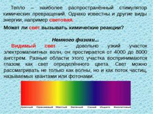 Тепло – наиболее распространённый стимулятор химических превращений. Однако