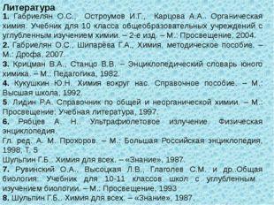 Литература 1. Габриелян О.С., Остроумов И.Г., Карцова А.А.. Органическая хими