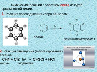 2. Реакция замещения (галогенирование) алканов: CH4+Cl2hν→CH3Cl+HCl