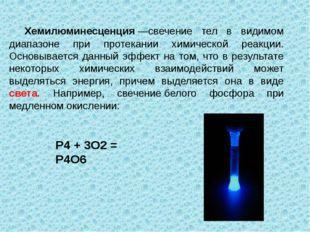 Хемилюминесценция—свечение тел в видимом диапазоне при протекании химическо