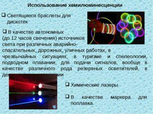 Использование хемилюминесценции В качестве автономных (до 12 часов свечения)