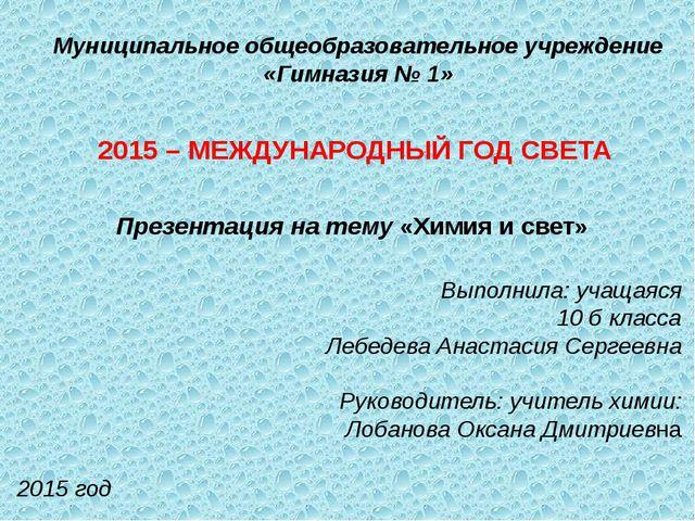 2015 – МЕЖДУНАРОДНЫЙ ГОД СВЕТА Презентация на тему «Химия и свет» Муниципальн...