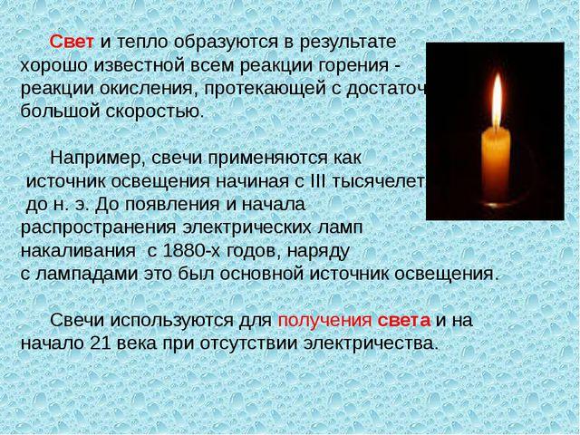 Свет и тепло образуются в результате хорошо известной всем реакции горения-...