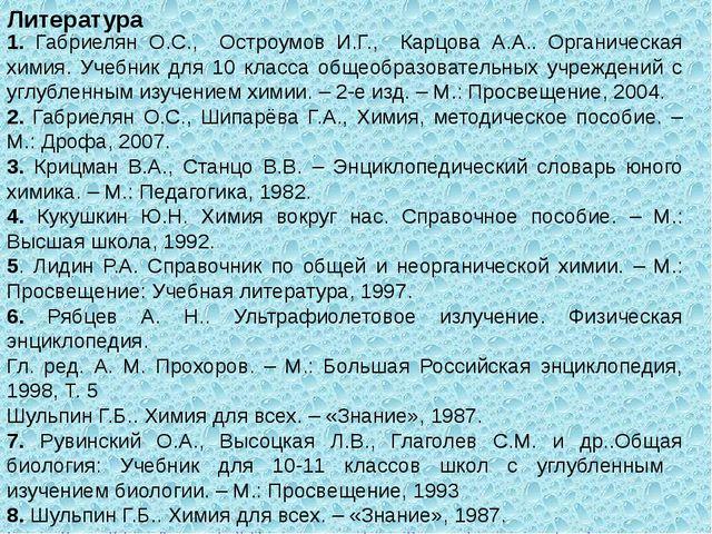 Литература 1. Габриелян О.С., Остроумов И.Г., Карцова А.А.. Органическая хими...