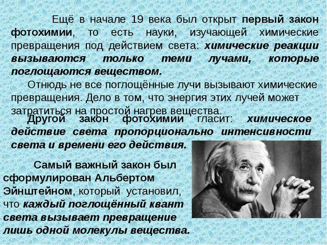 Ещё в начале 19 века был открыт первый закон фотохимии, то есть науки, изуча...