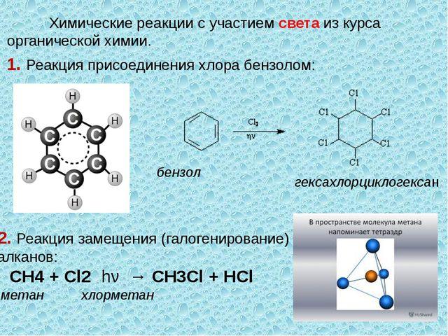 2. Реакция замещения (галогенирование) алканов: CH4+Cl2hν→CH3Cl+HCl...