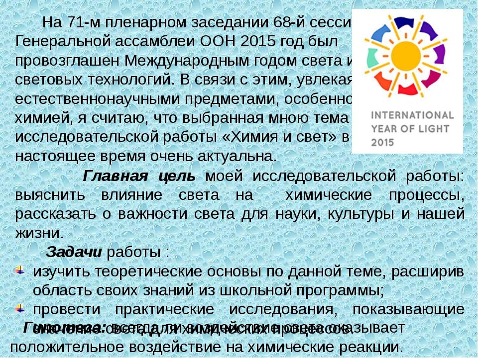 На 71-м пленарном заседании 68-й сессии Генеральной ассамблеи ООН 2015 год б...