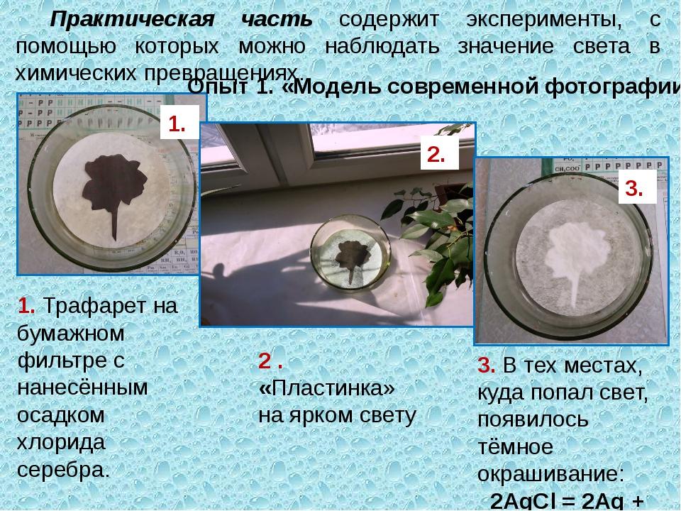 Практическая часть содержит эксперименты, с помощью которых можно наблюдать...