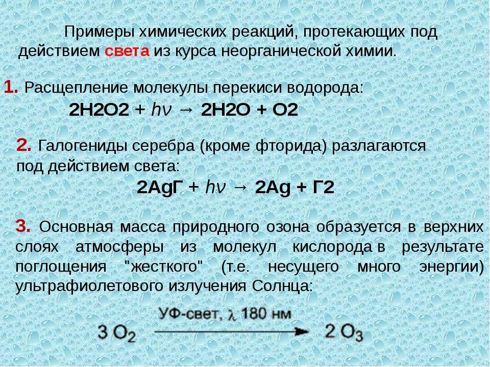Примеры химических реакций, протекающих под действием света из курса неорган...