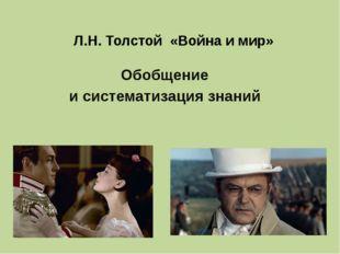 Л.Н. Толстой «Война и мир» Обобщение и систематизация знаний