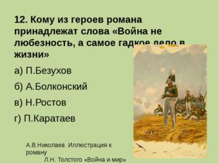 12. Кому из героев романа принадлежат слова «Война не любезность, а самое гад