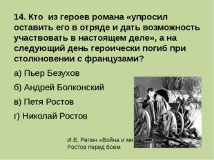 14. Кто из героев романа «упросил оставить его в отряде и дать возможность уч
