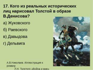 17. Кого из реальных исторических лиц нарисовал Толстой в образе В.Денисова?