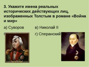 3. Укажите имена реальных исторических действующих лиц, изображенных Толстым