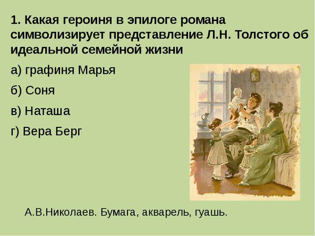 1. Какая героиня в эпилоге романа символизирует представление Л.Н. Толстого о...