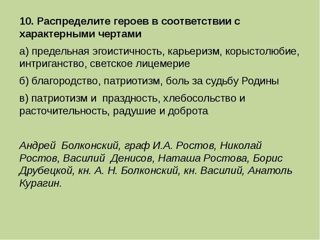 10. Распределите героев в соответствии с характерными чертами а) предельная э...