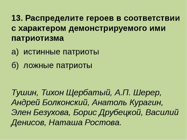 13. Распределите героев в соответствии с характером демонстрируемого ими патр...