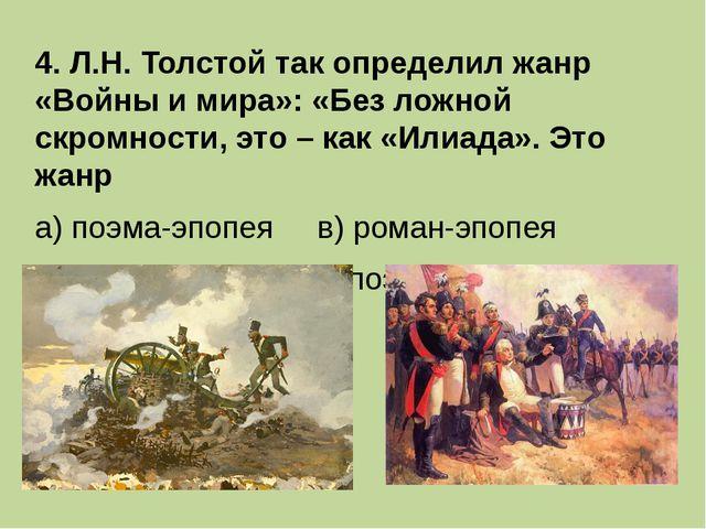 4. Л.Н. Толстой так определил жанр «Войны и мира»: «Без ложной скромности, эт...