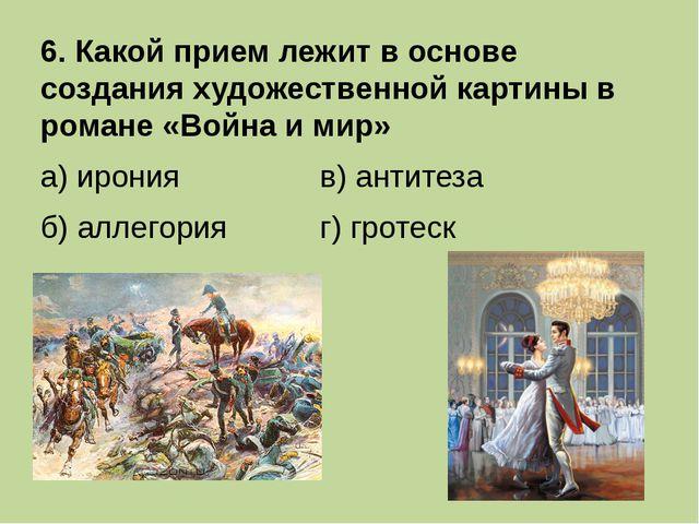 6. Какой прием лежит в основе создания художественной картины в романе «Война...