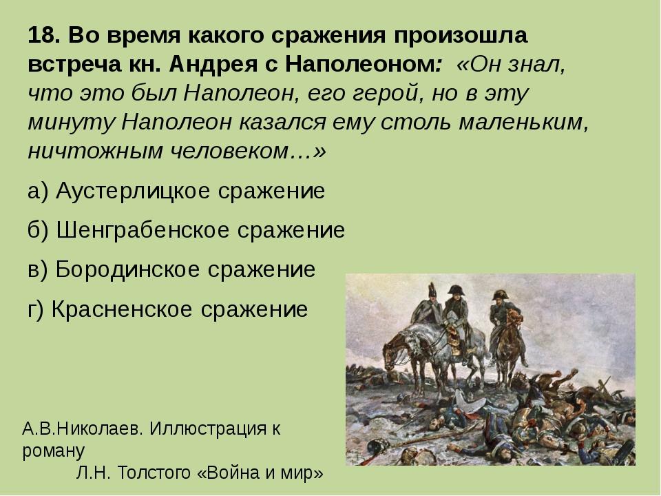 18. Во время какого сражения произошла встреча кн. Андрея с Наполеоном: «Он з...