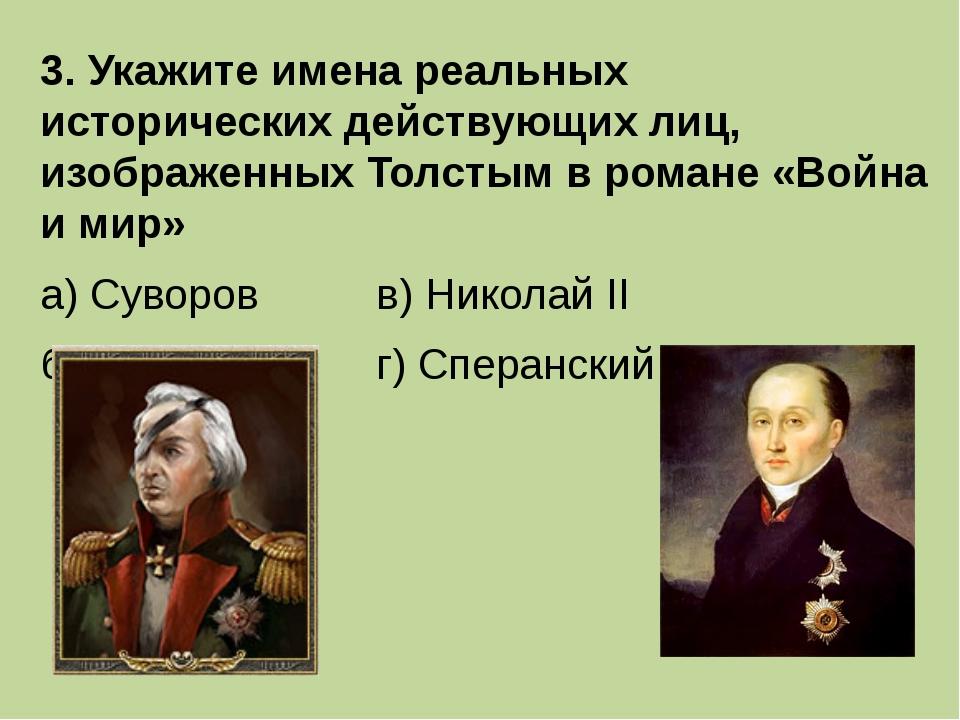 3. Укажите имена реальных исторических действующих лиц, изображенных Толстым...