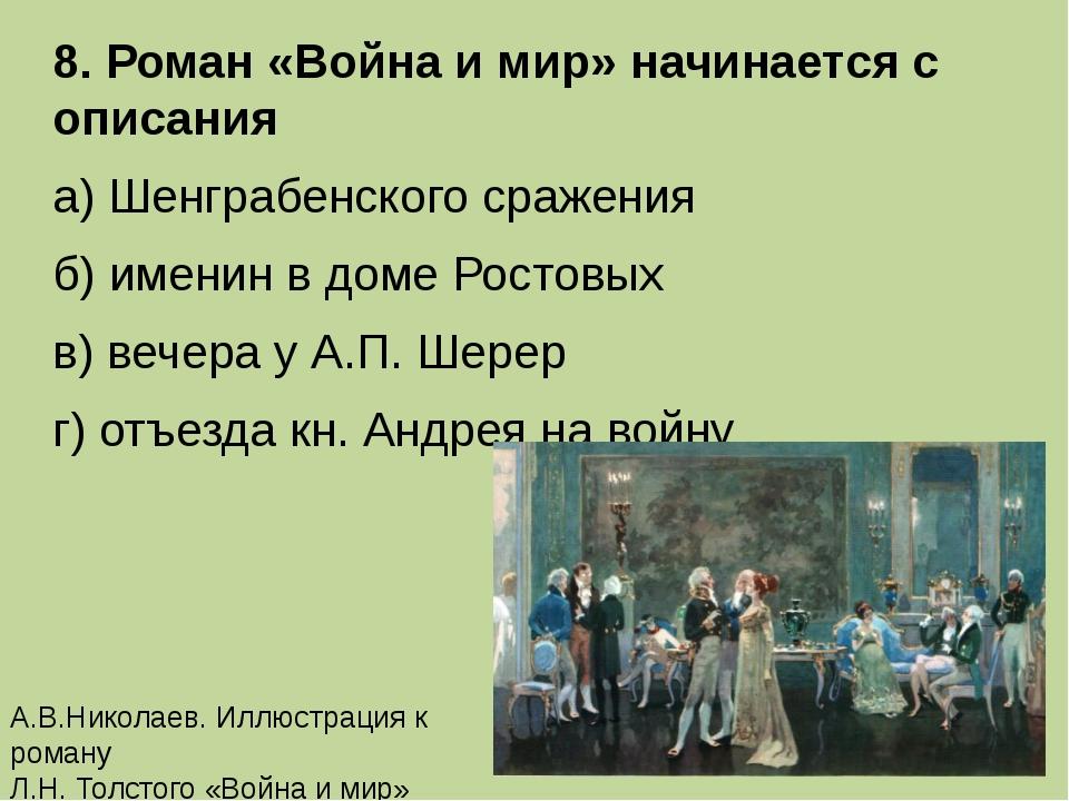 8. Роман «Война и мир» начинается с описания а) Шенграбенского сражения б)...