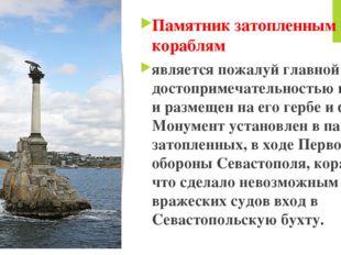 Памятник затопленным кораблям является пожалуй главной достопримечательность