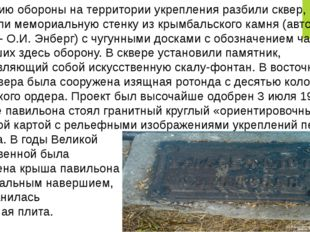 К 50-летию обороны на территории укрепления разбили сквер, соорудили мемориал