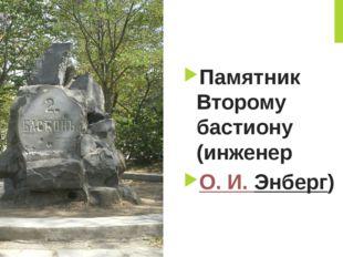 Памятник Второму бастиону (инженер О.И.Энберг)