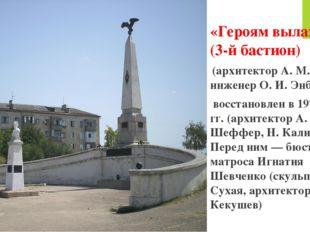 «Героям вылазок» (3-й бастион) (архитектор А. М. Вейзен, инженер О. И. Энбер