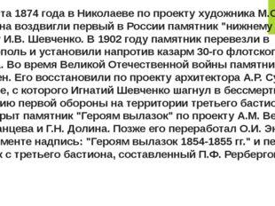 20 августа 1874 года в Николаеве по проекту художника М.О. Микешина воздвигли
