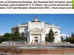 В Севастополе, на Историческом бульваре, для Панорамы было построено здание п