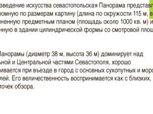 Как произведение искусства севастопольская Панорама представляет собой огромн