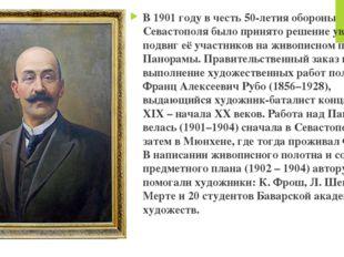 В 1901 году в честь 50-летия обороны Севастополя было принято решение увеков