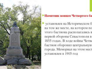 Памятник воинам Четвертого бастиона установлен на Историческом бульваре, на