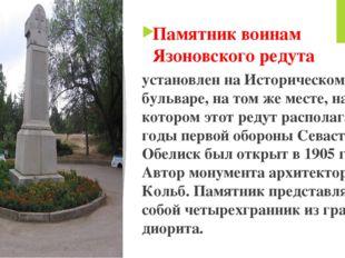 Памятник воинам Язоновского редута установлен на Историческом бульваре, на т