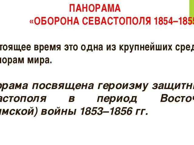 ПАНОРАМА «ОБОРОНА СЕВАСТОПОЛЯ 1854–1855 ГГ.» В настоящее время это одна из кр...