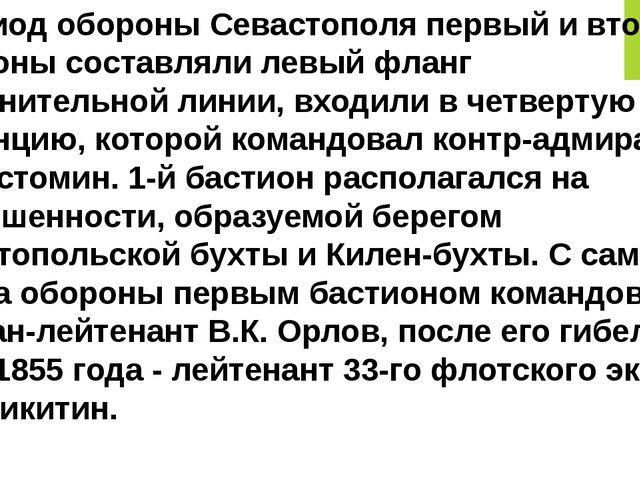 В период обороны Севастополя первый и второй бастионы составляли левый фланг...