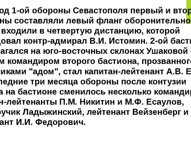 В период 1-ой обороны Севастополя первый и второй бастионы составляли левый ф...