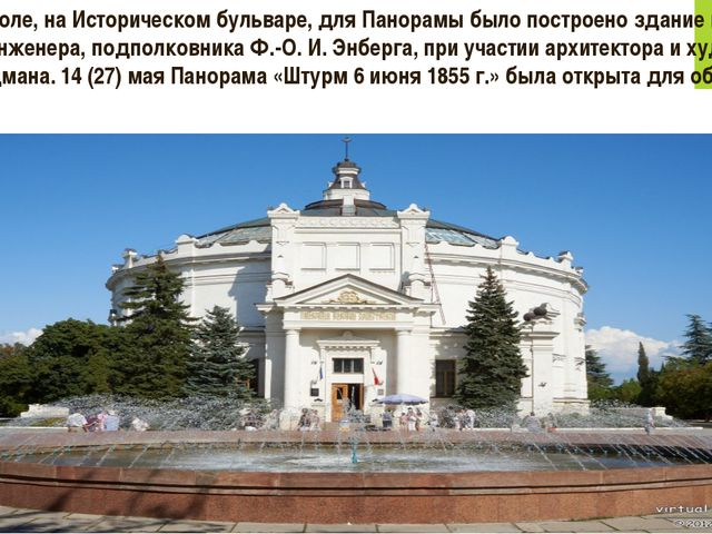 В Севастополе, на Историческом бульваре, для Панорамы было построено здание п...