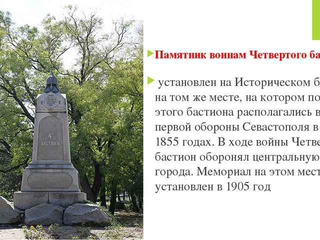 Памятник воинам Четвертого бастиона установлен на Историческом бульваре, на...
