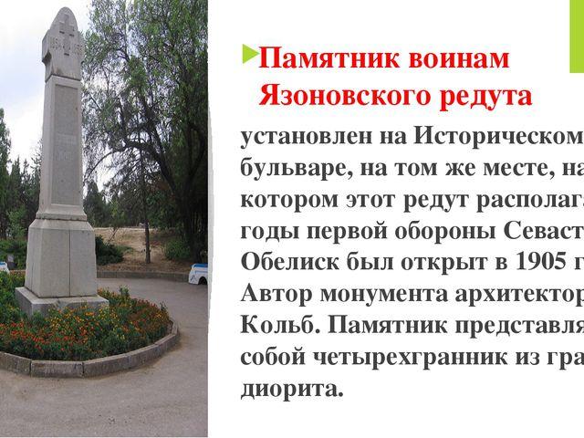 Памятник воинам Язоновского редута установлен на Историческом бульваре, на т...