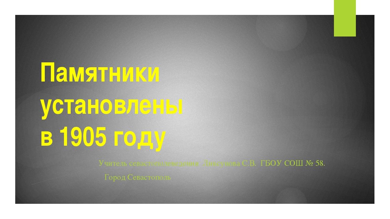 Памятники установлены в 1905 году Учитель севастополеведения Ликсунова С.В. Г...