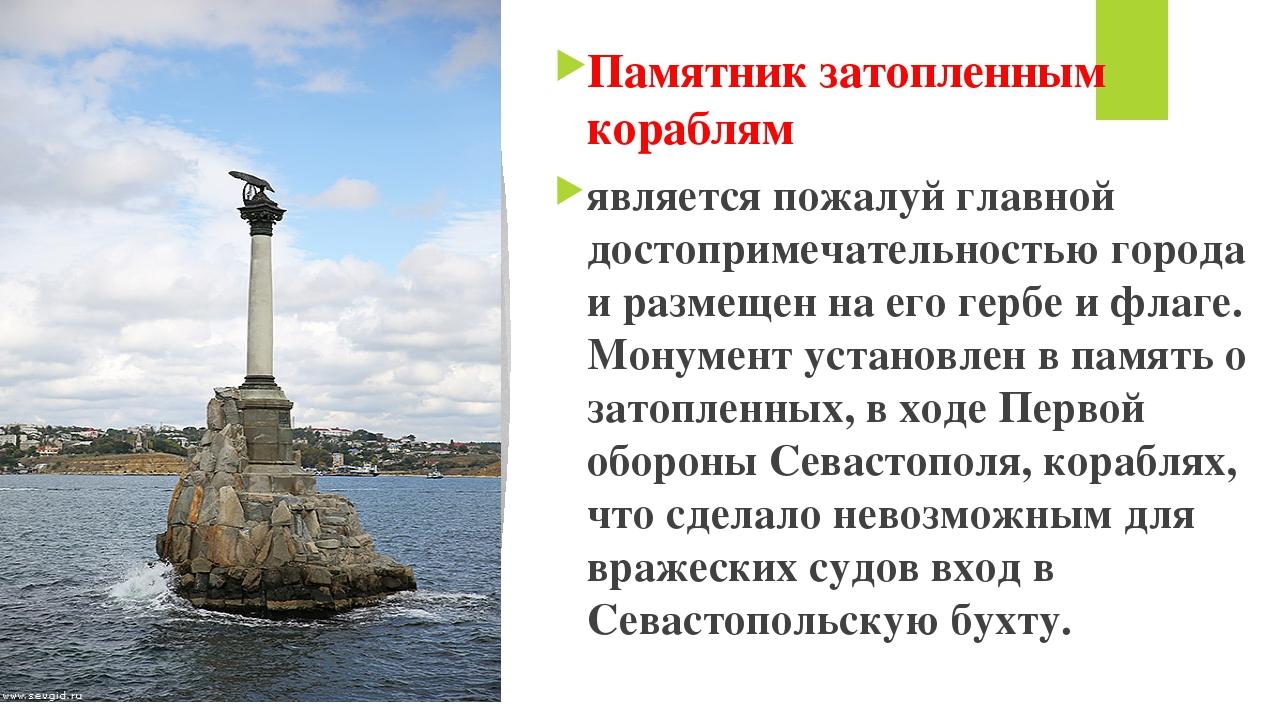 Памятник затопленным кораблям является пожалуй главной достопримечательность...