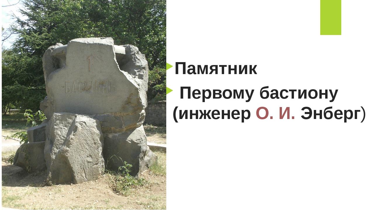 Памятник Первому бастиону (инженерО.И.Энберг)
