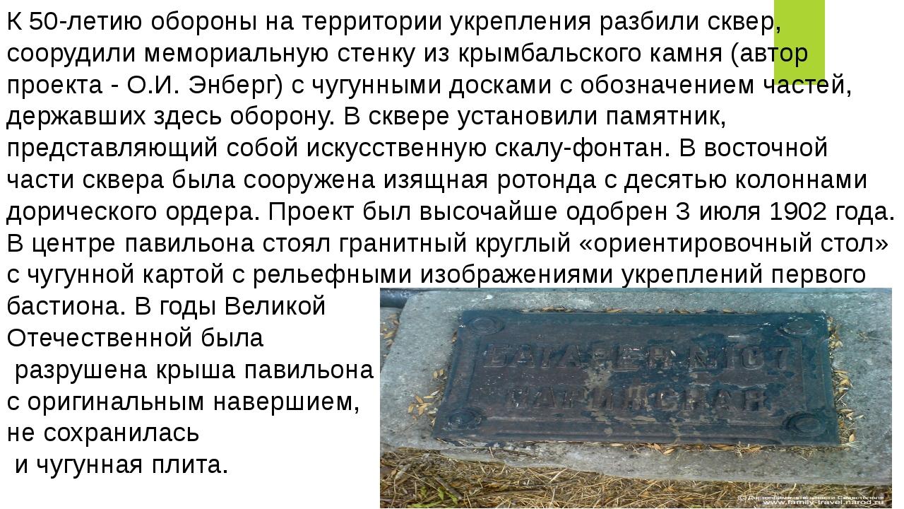 К 50-летию обороны на территории укрепления разбили сквер, соорудили мемориал...