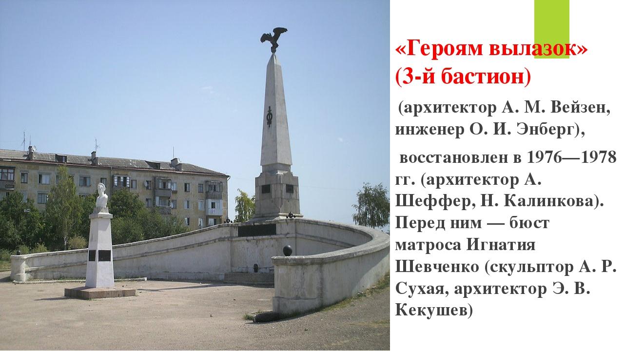 «Героям вылазок» (3-й бастион) (архитектор А. М. Вейзен, инженер О. И. Энбер...