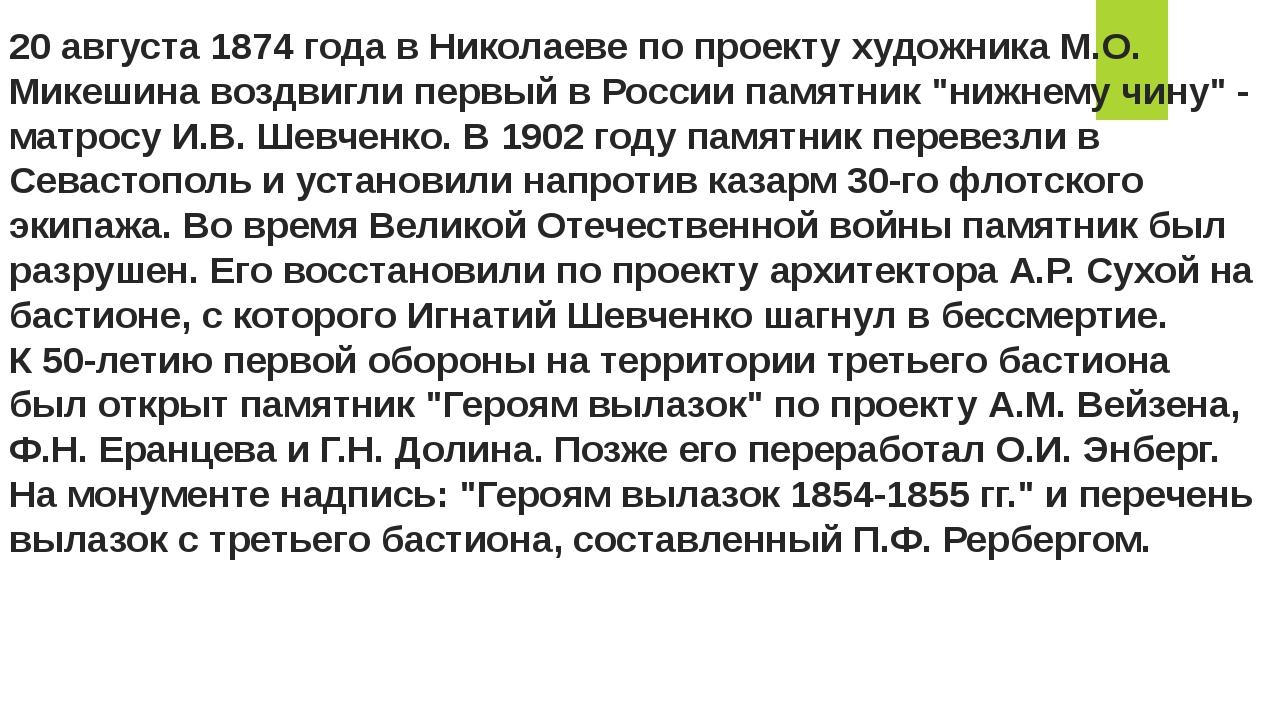 20 августа 1874 года в Николаеве по проекту художника М.О. Микешина воздвигли...